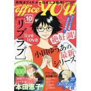月刊office YOU 17年10月号