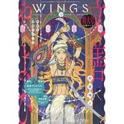 Wings 17年10月号