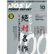 DOS/V POWER REPORT 17年10月号