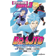 BORUTO-ボルト- -NARUTO NEXT GENERATIONS- NOVEL(3)