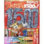 週刊ファミ通 1500号