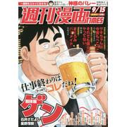 週刊漫画TIMES 17年09月15日号