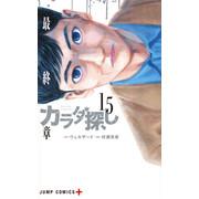 カラダ探し(15)