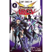 遊☆戯☆王 ARC-V(4)