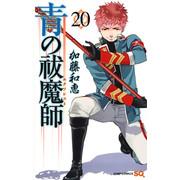 青の祓魔師(20)