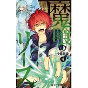 魔喰のリース(4)