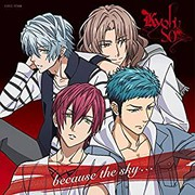 TVアニメ「DYNAMIC CHORD」 ED主題歌「because the sky...」(通常盤)/KYOHSO