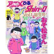 アニメぴあ Shin-Q Vol.1