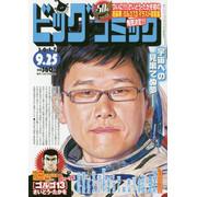 ビッグコミック 17年18号