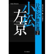日本SF傑作選(2) 小松左京 神への長い道/継ぐのは誰か?