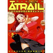 ATRAIL-ニセカヰ的日常と殲滅エレメント-(3)