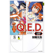 Q.E.D.iff -証明終了-(8)