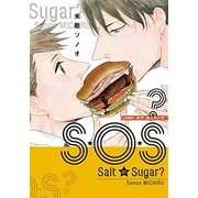 S・O・S? ~Salt or Sugar?~