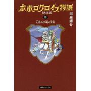 ポポロクロイス物語 決定版(2) 七匹の小竜の冒険