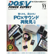 DOS/V POWER REPORT 17年11月号