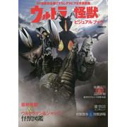 ウルトラ怪獣 ビジュアルブック