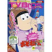 TV Bros関東版増刊 特別版 17年11月号