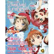 電撃G's magazine 17年11月号増刊 ラブライブ!サンシャイン!! CODE:C