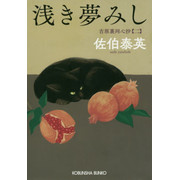 吉原裏同心抄(2) 浅き夢みし