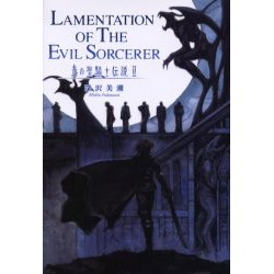 青の聖騎士伝説(2) LAMENTATION OF THE EVIL SORCERER