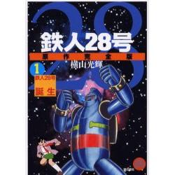 【中古】鉄人28号 [完全版] (1-24巻) 全巻セット【状態:非常に良い】