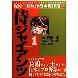 【中古】侍ジャイアンツ [B6版] (1-8巻) 全巻セット【状態:良い】