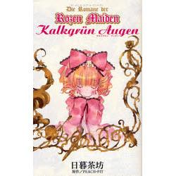 Rozen Maiden Kalkgrun Augen