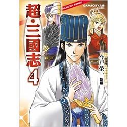 超・三國志(4)