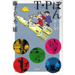 【中古】T・Pぼん タイムパトロールぼん [スペシャル版] (1-3巻 全巻) 全巻セット【状態:可】