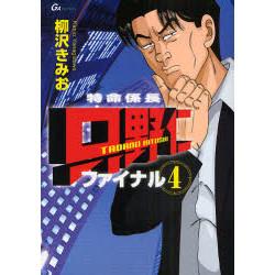 特命係長只野仁ファイナル(4)