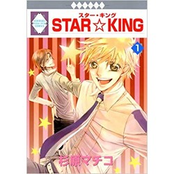 STAR☆KING(1)