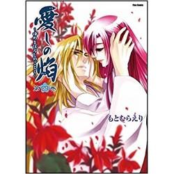 愛しの焔 ~ゆめまぼろしのごとく~(4)