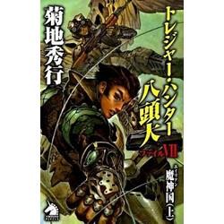 トレジャー・ハンター八頭大(7) エイリアン魔神国(上)