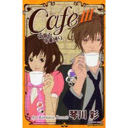 Cafe 南青山骨董通り Ⅲ
