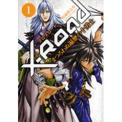 【中古】X-Road~まつろわぬ遍歴の十勇士~ (1巻) 全巻セット【状態:可】