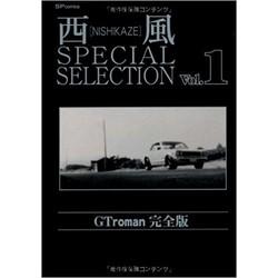 【中古】西風SPECIAL SELECTION Gtroman [完全版] (1-10巻) 全巻セット【状態:非常に良い】