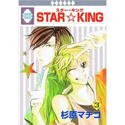 STAR☆KING(3)