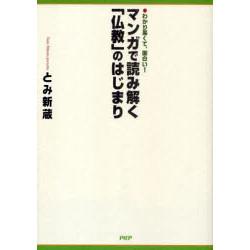 マンガで読み解く「仏教」のはじまり