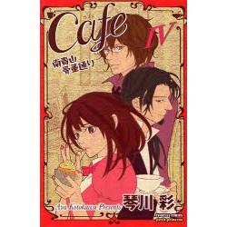 Cafe 南青山骨董通り Ⅳ