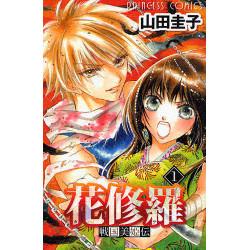 戦国美姫伝 花修羅(1)