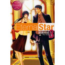 Eternal Star(3)