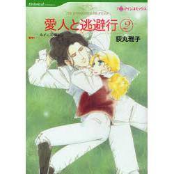 愛人と逃避行(2)