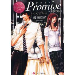 Promise ~誘惑のゆくえ