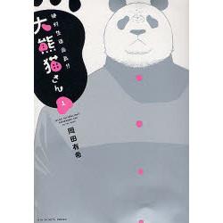 絶対生徒会長!! 大熊猫さん(1)
