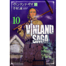 ヴィンランド・サガ(10)