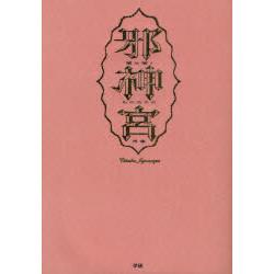 邪神宮 クトゥルー神話ヴィジュアルブック