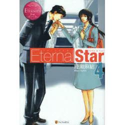 Eternal Star(4)