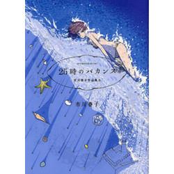 25時のバカンス 市川春子作品集(2)
