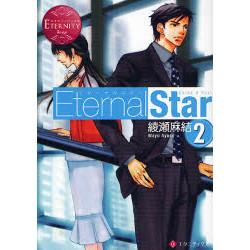Eternal Star(2)