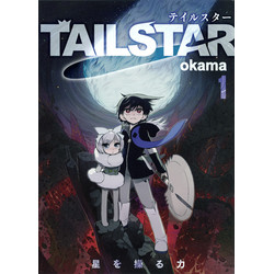 TAIL STAR(1)
